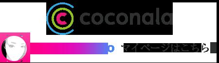 ココナラのマイページ