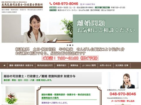 司法書士事務所様オフィシャルホームページ制作