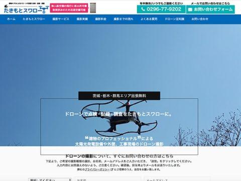 ドローン空撮サービスホームページ