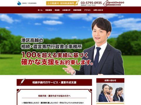 行政書士事務所様 オフィシャルホームページ