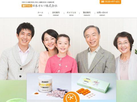 健康食品系企業様 オフィシャルホームページ