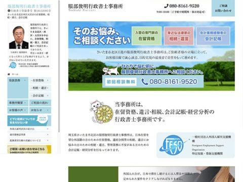 行政書士事務所様ホームページ