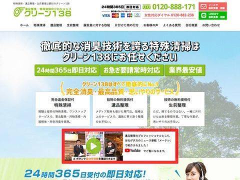 清掃業様オフィシャルホームページ