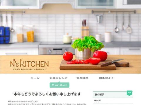 お弁当レシピのメディアサイト制作